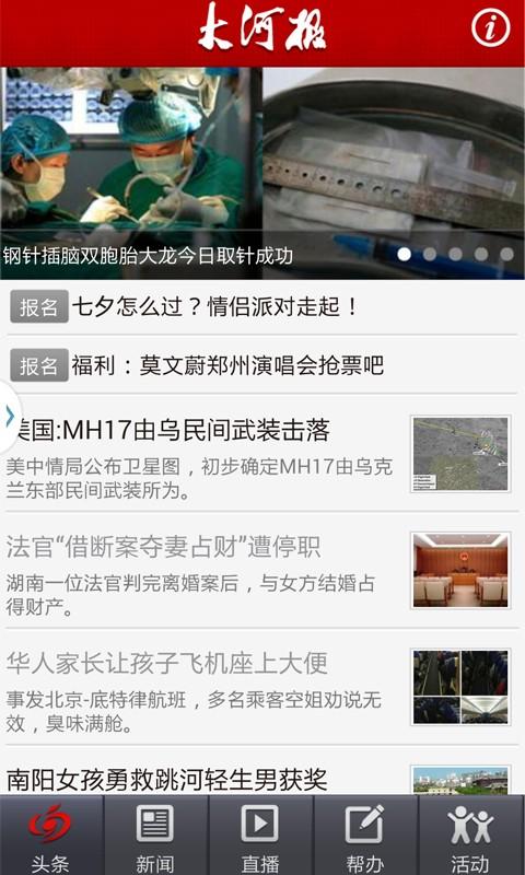 【免費生產應用App】大河报-APP點子