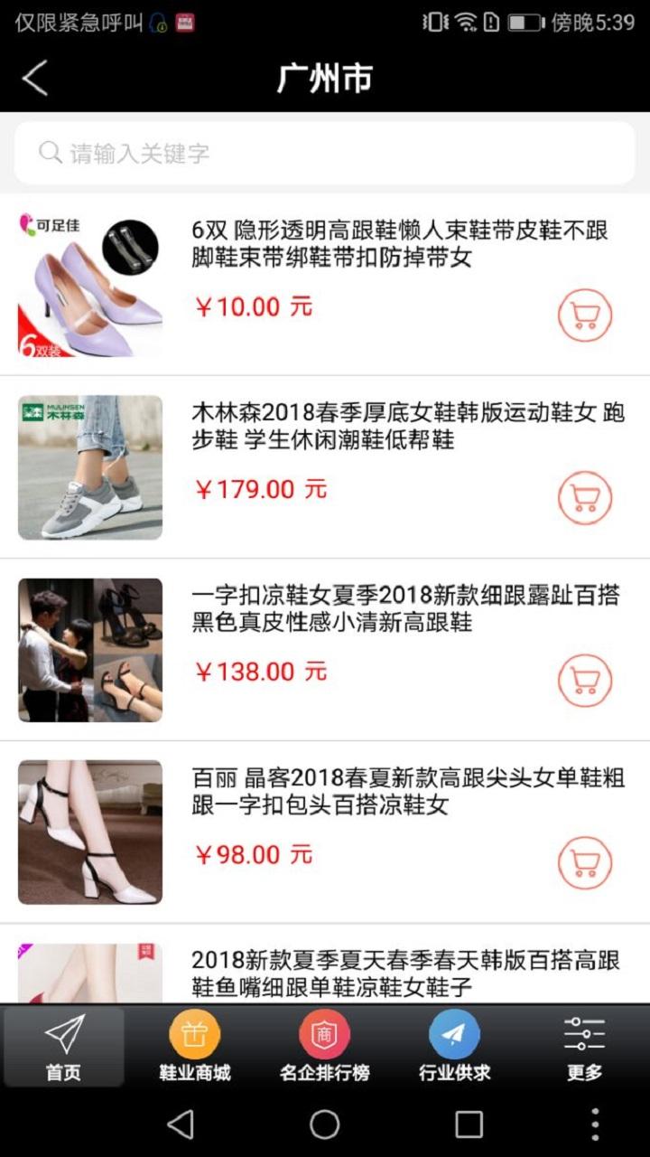 广东鞋业平台-应用截图