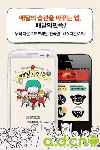 免費旅遊App|韩国餐馆导航|阿達玩APP