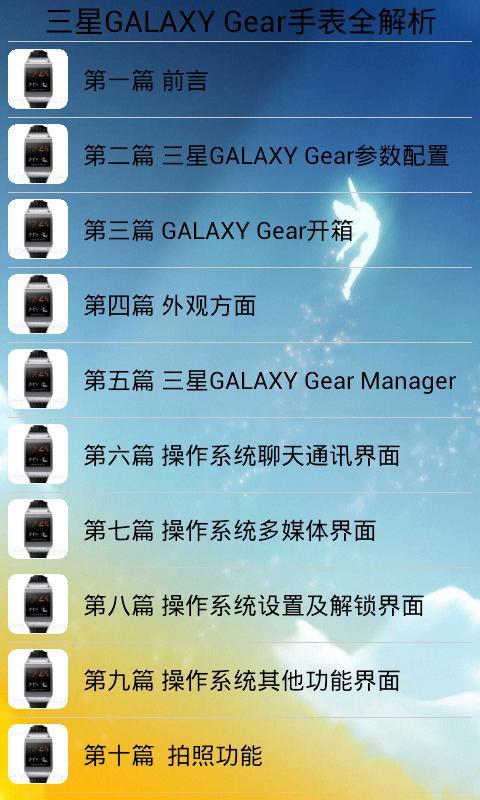 【免費模擬App】三星GALAXY Gear手表全解析-APP點子