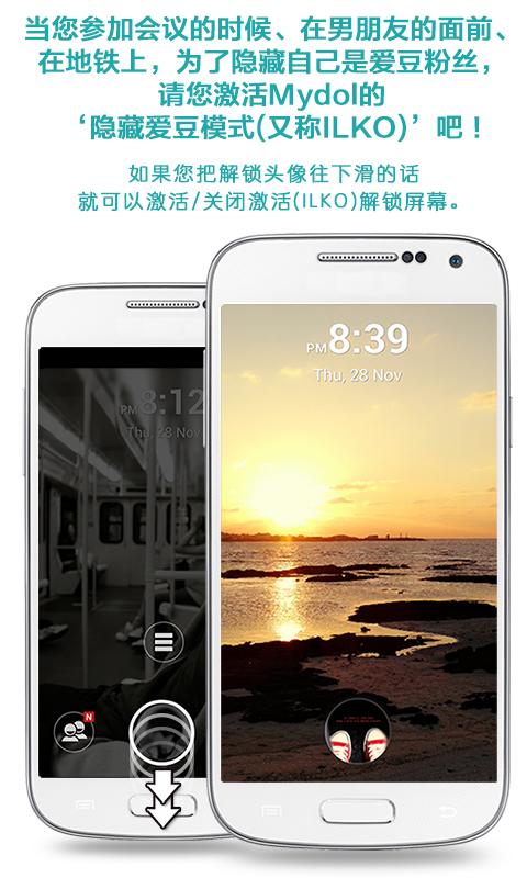 玩個人化App|Mydol免費|APP試玩