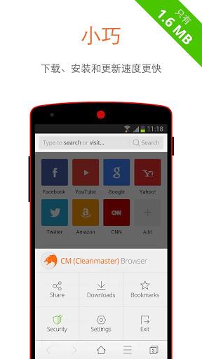 玩免費工具APP|下載CM Browser app不用錢|硬是要APP