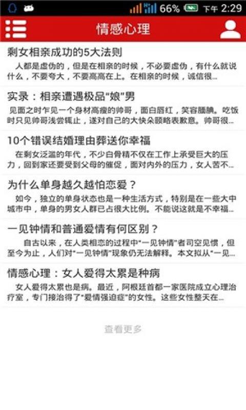 免費下載社交APP|征婚交友网 app開箱文|APP開箱王
