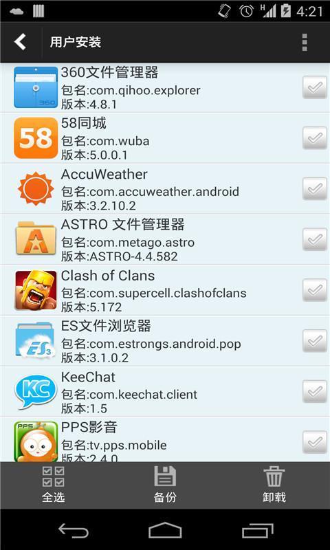 文件管家|玩工具App免費|玩APPs