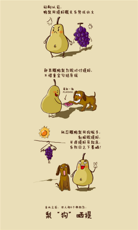 随身学粤语