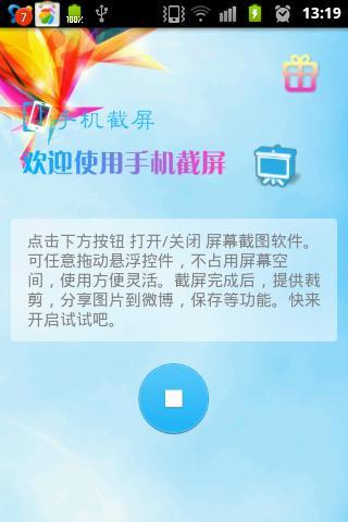 玩工具App|手机截屏免費|APP試玩
