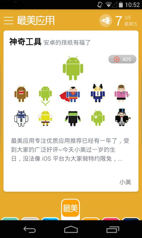 玩社交App 最美应用免費 APP試玩