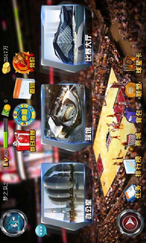 NBA篮球梦之队