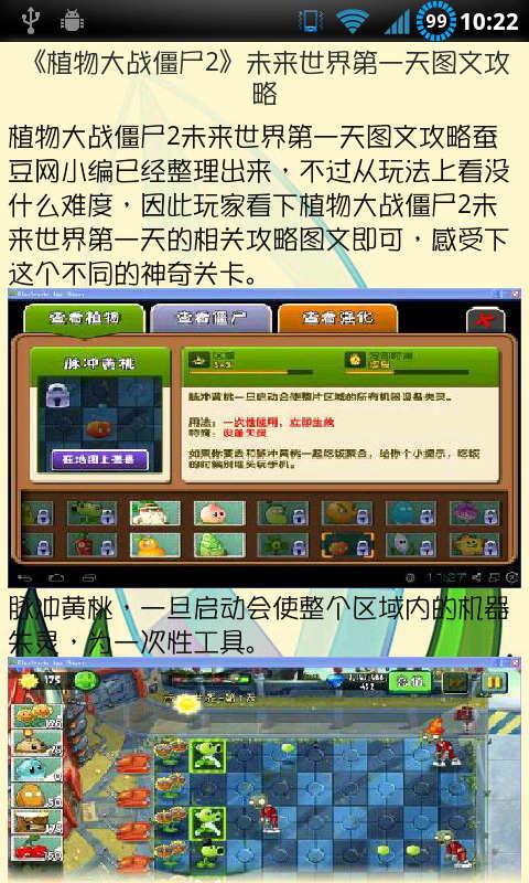 玩免費模擬APP|下載植物大战僵尸2最新攻略 app不用錢|硬是要APP