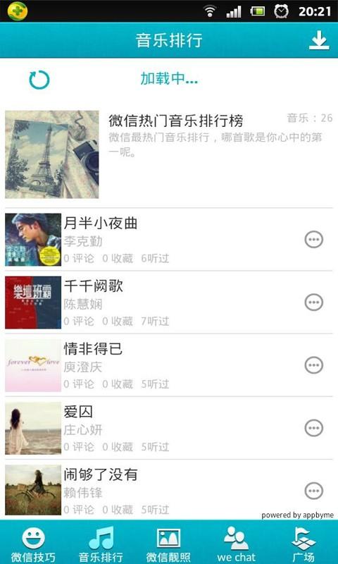 echo回聲App的微博- 微博台灣站