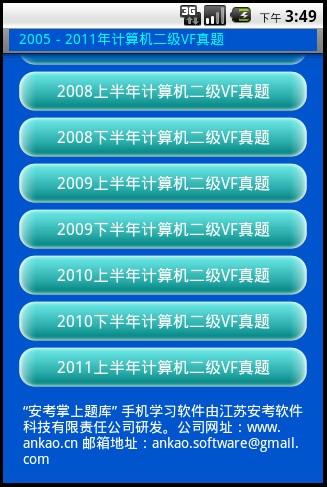 玩生產應用App|NCRE_VF真题2005免費|APP試玩