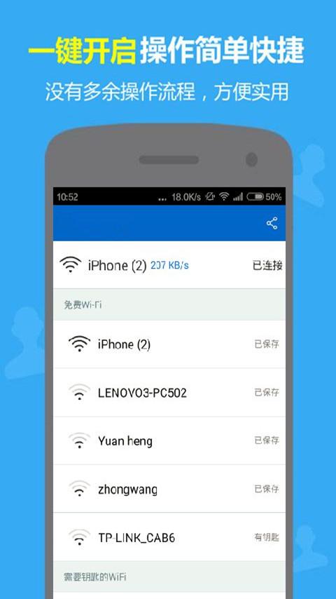WiFi万能解锁-破解钥匙-应用截图