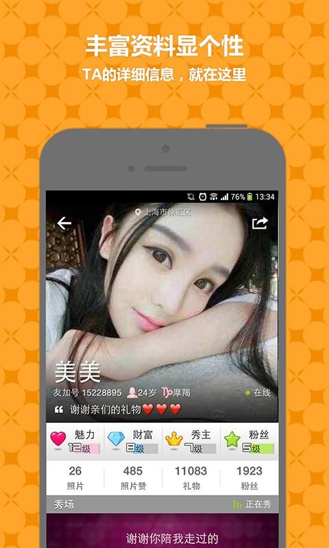 友加 社交 App-愛順發玩APP