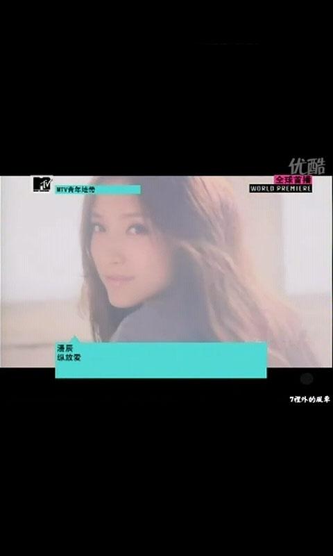 MTV视频播放器
