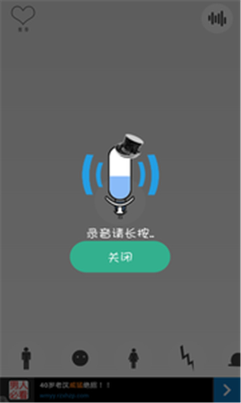 玩免費工具APP|下載变声神器 app不用錢|硬是要APP