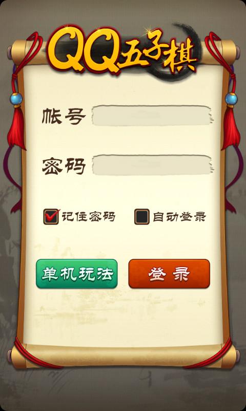 玩棋類遊戲App|QQ五子棋免費|APP試玩