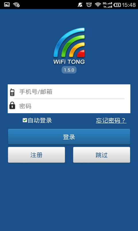 玩工具App|WiFi通免費|APP試玩