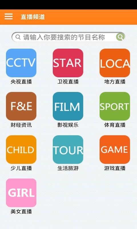 手机电视直播(高清版) 媒體與影片 App-癮科技App