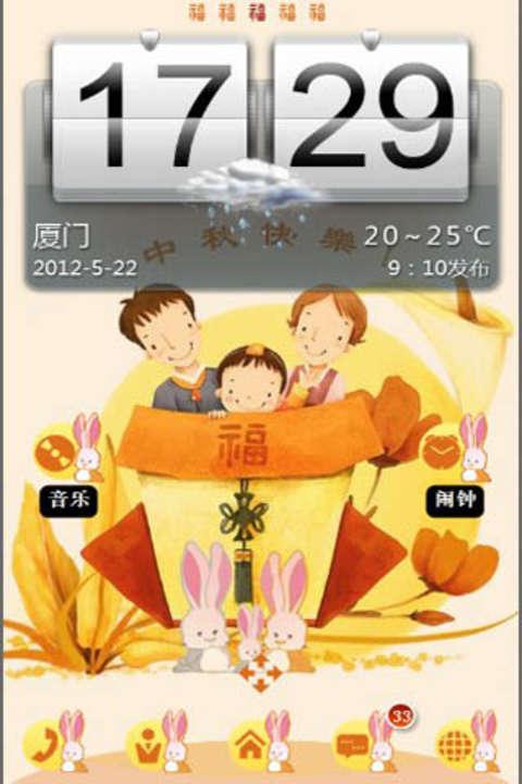 手机百度2016中秋logo设计
