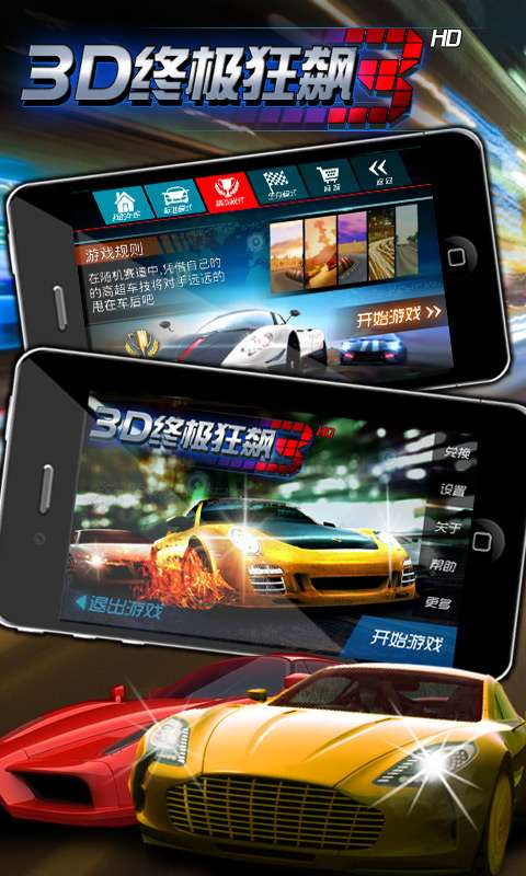 玩免費賽車遊戲APP|下載终极街头狂飙3D漂移 app不用錢|硬是要APP