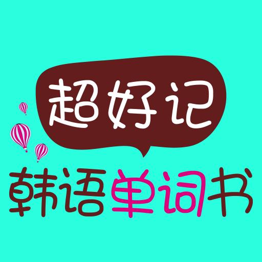 超好记韩语单词书