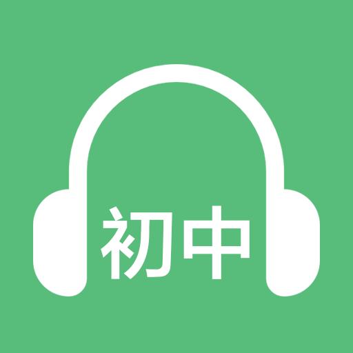 初中英语听力