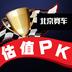 北京赛车PK
